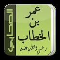 حياة الصحابي عمر بن الخطاب icon