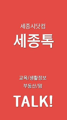 세종시닷컴 - 세종시부동산 세종시아파트 분양권 상가
