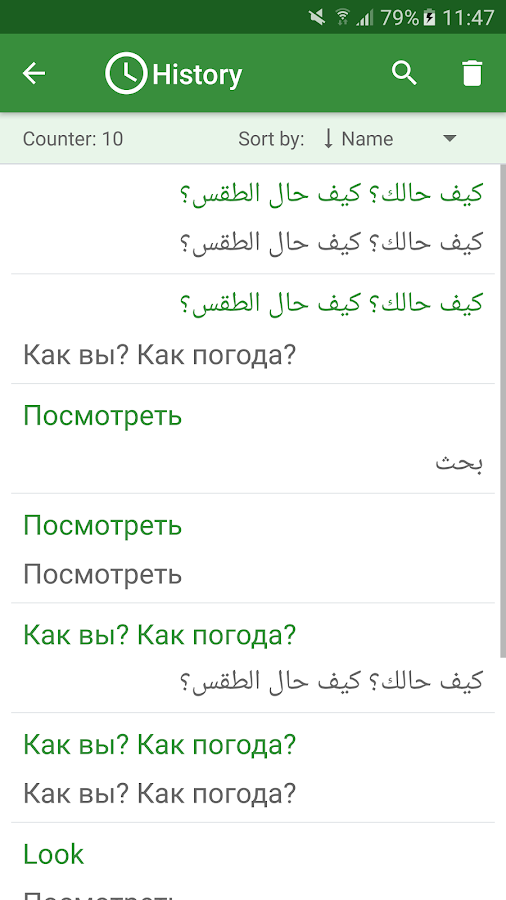 Russian To Arabic Translation 94