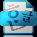 사이냅 뷰어 아래아한글 에디션 icon