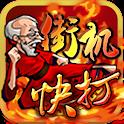 KungFu old man icon