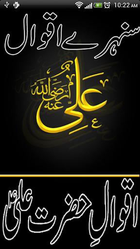 Golden sayings Of Hazrat ALI