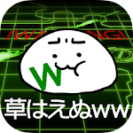 草生えぬww。パソコンに住む謎の生物の育成ゲーム Icon