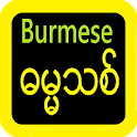 Burmese Bible သမ္မာကျမ်းစာ icon