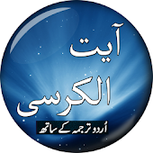 Ayat Ul Kursi With Urdu Translation Android APK Download Free By Pak Appz