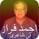 Ahmad Faraz (poetry in urdu) APK