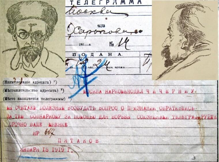 Коллаж из архивного документа и изображений Георгия Пяткова (1919 г.) и Георгия Чичерина (1918)