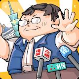 大相撲:市長之路