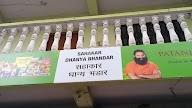 Sahakar Dhanya Bhandar photo 1