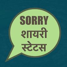 Sorry Shayari in Hindi - Sorry Status Hindi 2020 Download on Windows