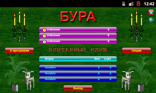 Бура, Bura- screenshot thumbnail