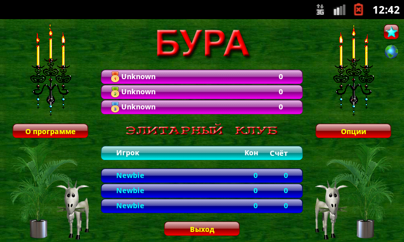 Бура, Bura- screenshot
