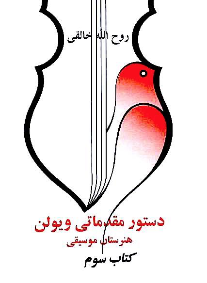 کتاب سوم هنرستان روحالله خالقی دستور مقدماتی ویولن