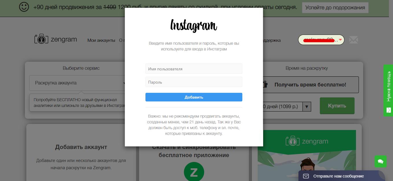 Instagram, массфолловинг, масслайкинг, ZenGram