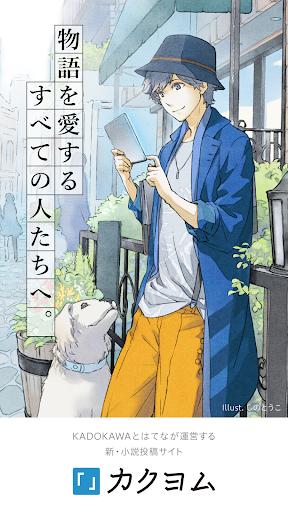 カクヨム - いつでもどこでも小説が読める!