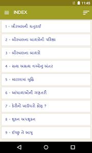 Akbar Birbal Story (Gujarati) screenshot 11