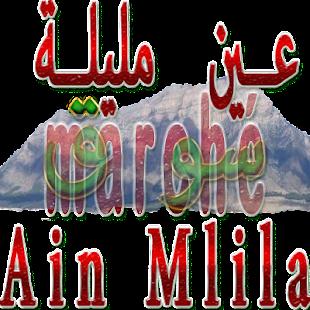 marché Ain Mlila سوق عين مليلة - náhled