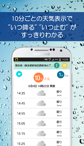 Amefuru Call screenshot 2