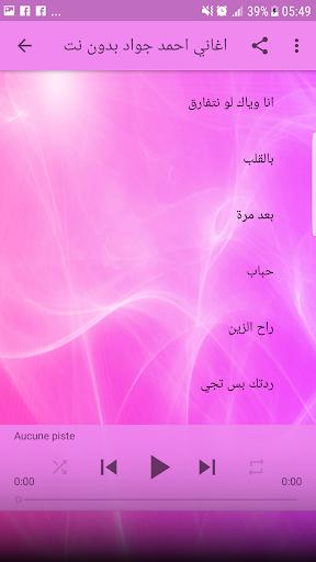 اغاني احمد جواد بدون نت 2018 - Ahmad Jwad for PC