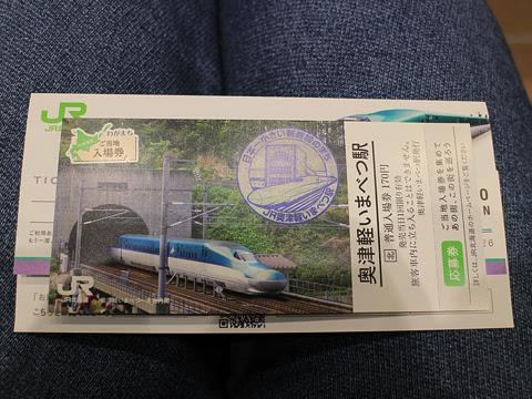 JR北海道 奥津軽いまべつ駅 ご当地入場券