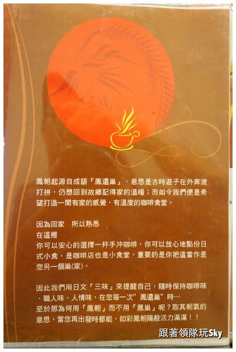台北美食推薦-木柵 咖啡好喝的聚會場所【鳳朝手作咖啡館】