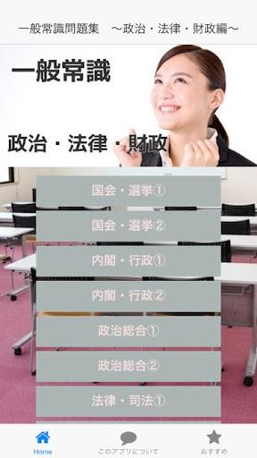 大学生のための就活に役立つ一般常識問題集 政治・法律・財政編