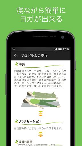 寝たまんまヨガ 簡単瞑想: リラックスした睡眠で不眠解消!