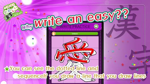 Learn Japanese Kanji (Fourth) 1.5.4 Windows u7528 9
