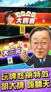 麻將 明星3缺1麻將–台灣16張麻將Mahjong 、SLOT、Poker 6