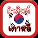 คำศัพท์เกาหลี icon