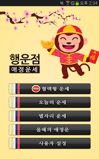 행운점 애정운세 for PC-Windows 7,8,10 and Mac apk screenshot 1