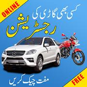 Online Vehicle Verification Car Registration Check