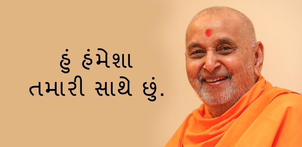 Pramukh Swami Quotes Apk Download Com Creative Pramukh Swami Status