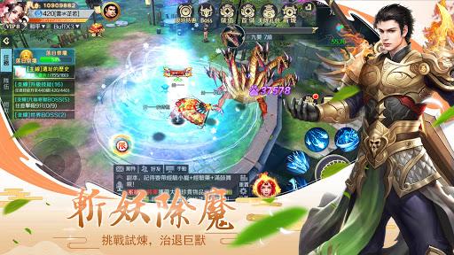 凡塵劫-緣起九幽 screenshot 5