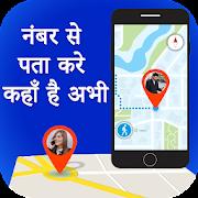 Live Mobile Number Location Tracker