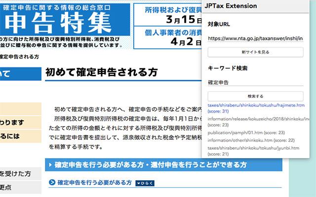 JPTax Extension