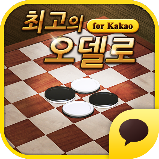최고의 오델로 for Kakao 棋類遊戲 App LOGO-硬是要APP