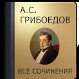 Грибоедов А.С. apk