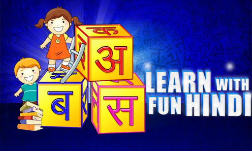 Learn With Fun Hindi Alphabets