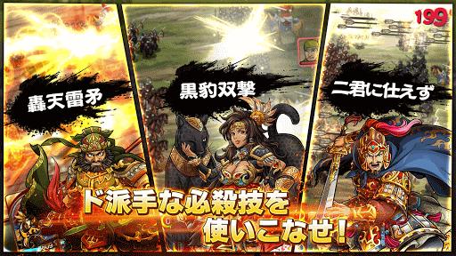 三国志ロワイヤル-サンロワ【三国志シミュレーションRPG】 screenshot 14