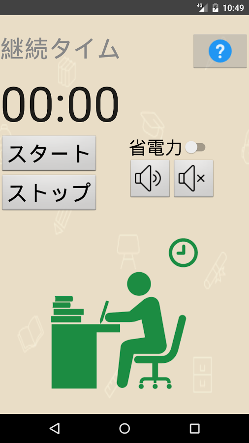 継続ウォッチ( Continuation timer)- screenshot