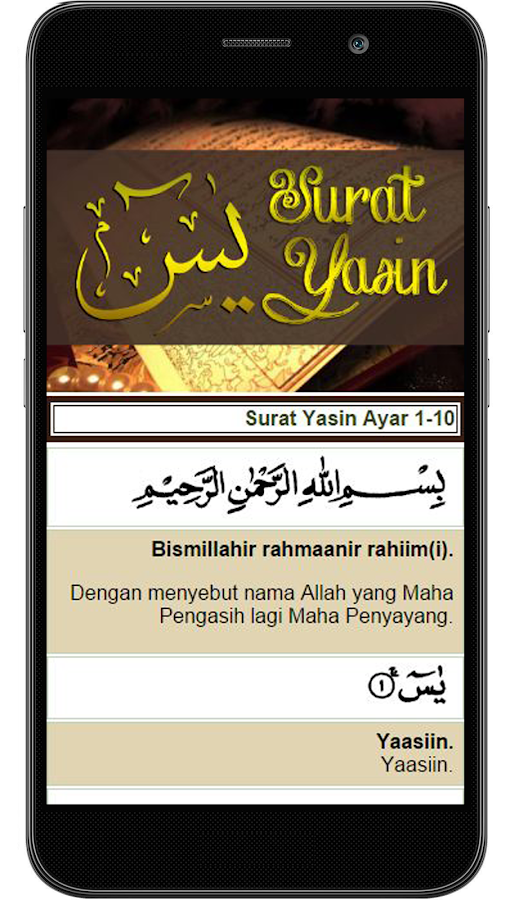 Surat Yasin- screenshot