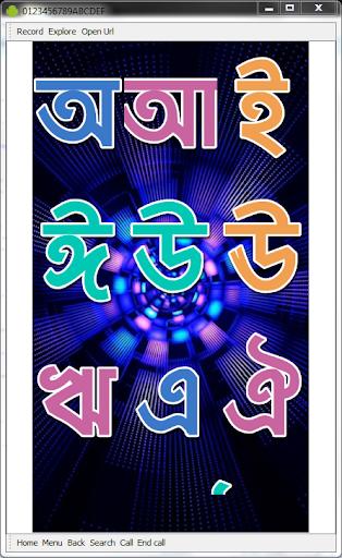 Sishu Shikkha Bangla Shorborno