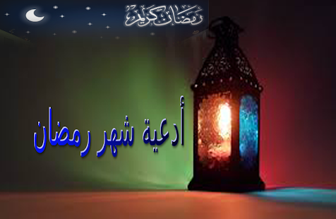 أجمل أدعية رمضان2017 - náhled