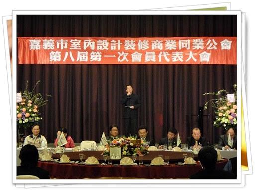 1000300第八屆第一次會員代表大會
