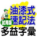 油漆式速記法-多益字彙試用版 icon