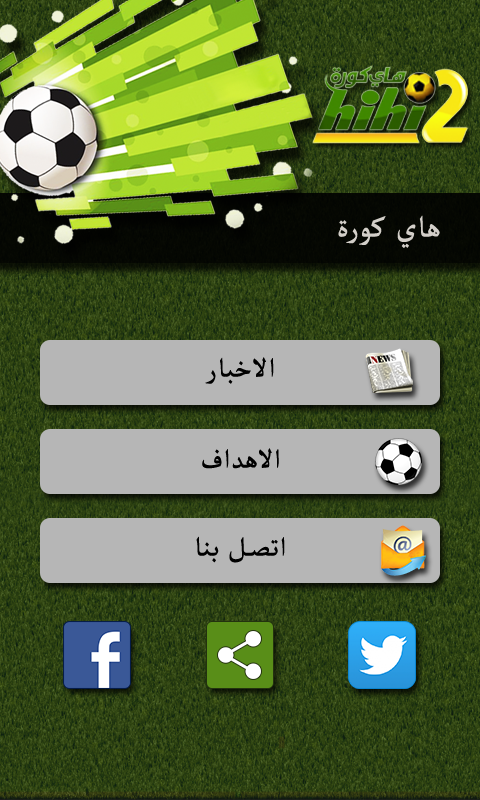هاي كورة - hihi2 official App- screenshot