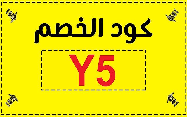 كود خصم نون مصر 250 جنيه Noon Egypt Coupon