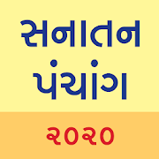 Gujarati Calendar 2020 (Sanatan Panchang)