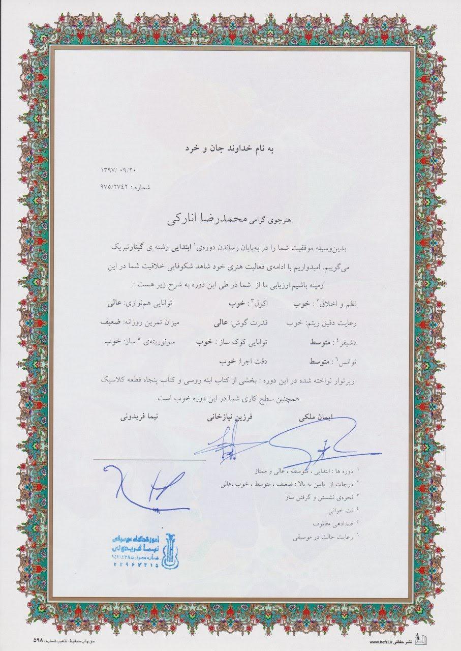 گواهینامهی پایاندورهی ابتدایی محمدرضا انارکی هنرجوی گیتار فرزین نیازخانی